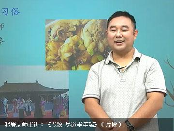 微专题:中考语文必考中华传统文化:二十四节气——冬