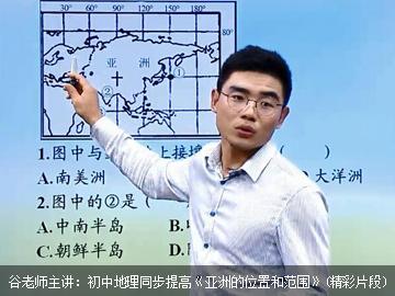 2016-2017年度初一地理同步提高下学期课程(五四制鲁教版)