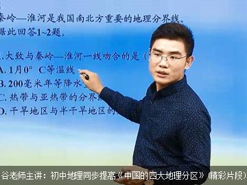 初二地理同步提高下学期课程(五四制鲁教版)