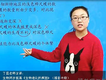2017-2018年度初二生物同步提高下学期课程(济南版)