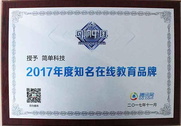 """2017年  腾讯""""回响中国""""知名在线教育品牌"""