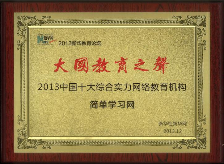 2013年 新华教育大国教育之声 获评中国十大综合实力网络教育机构