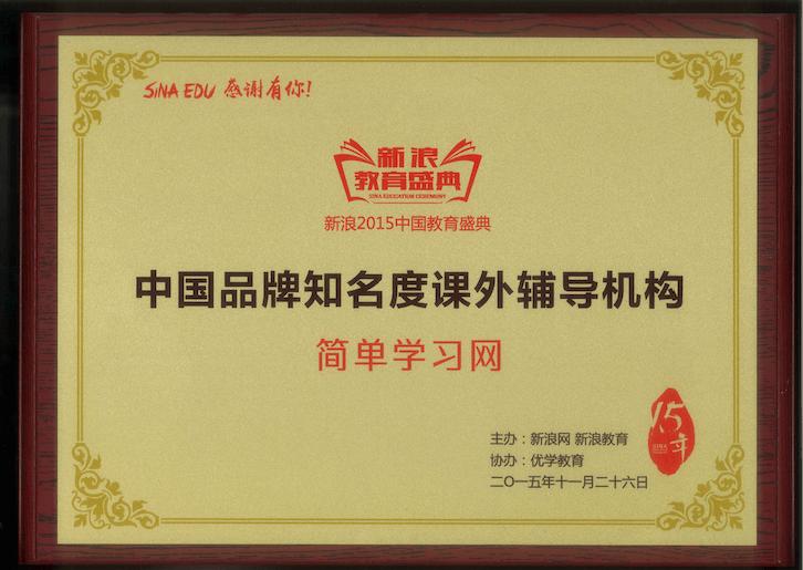 2015年 新浪教育盛典 获评中国品牌知名度课外辅导机构
