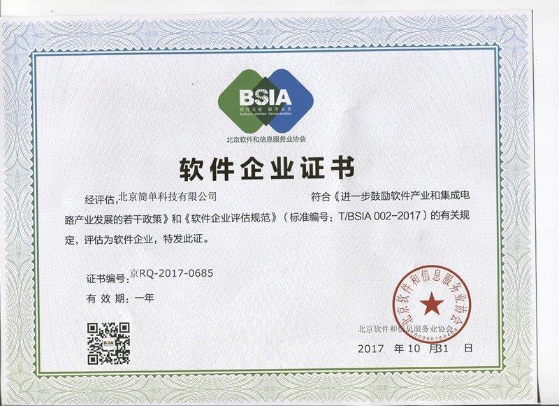 2010-2017 连续7年获北京市经济和信息化授予的公司软件企业认定书
