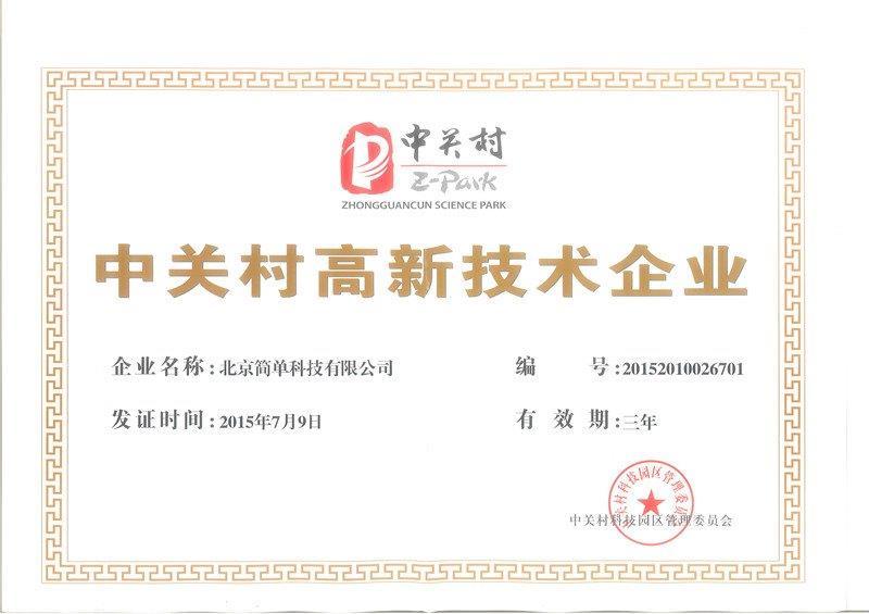 2017-2017 连续7年获得中关村高新技术企业证书