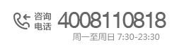 简单学习网24小时咨询热线:4008110818