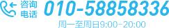 简单学习网24小时咨询热线:010-58858336