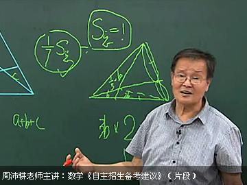 2019年自主招生备考精讲(数学)